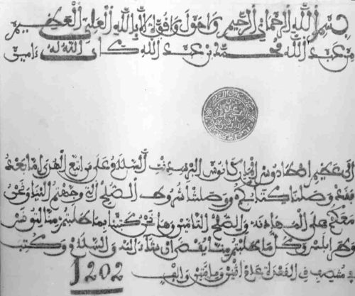 TALIM Sultan's Letter to GW in Arabic